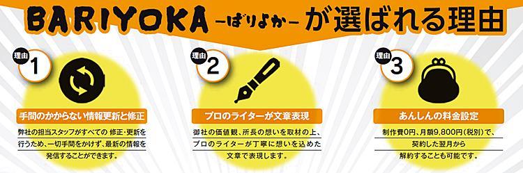 福岡の格安ホームページ制作は「ばりよか」